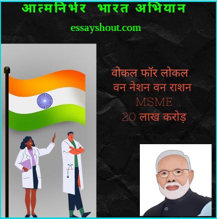 आत्मनिर्भर भारत