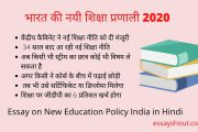 Essay on Indian Education System 2020